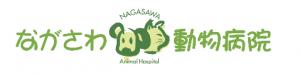 ながさわ動物病院ロゴ