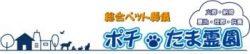 ポチたま霊園ロゴ